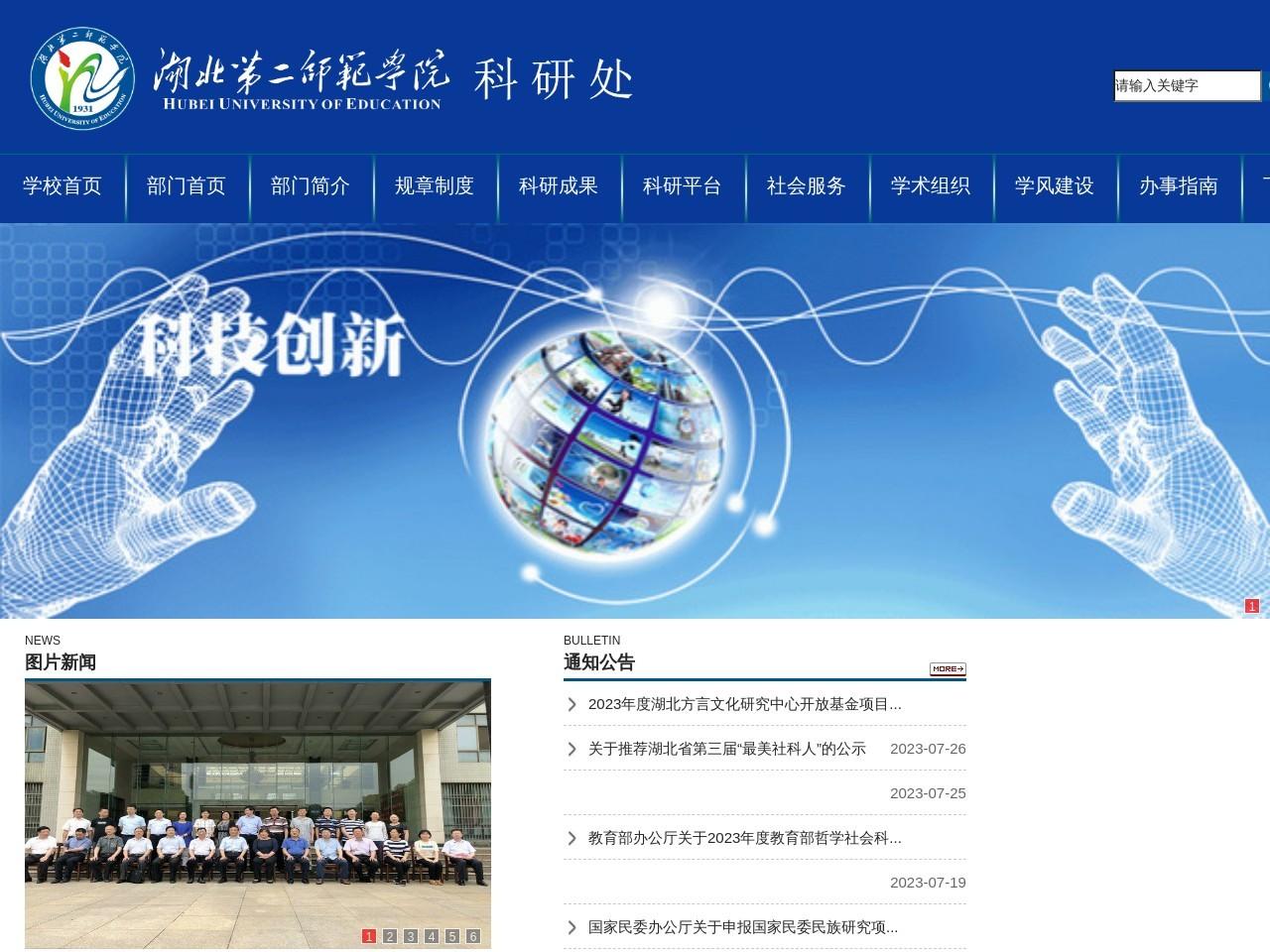 科研在线_中国科技网