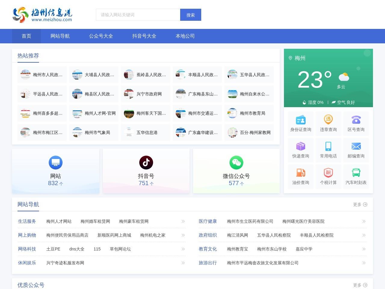 梅州信息港_梅州新闻_梅州视窗