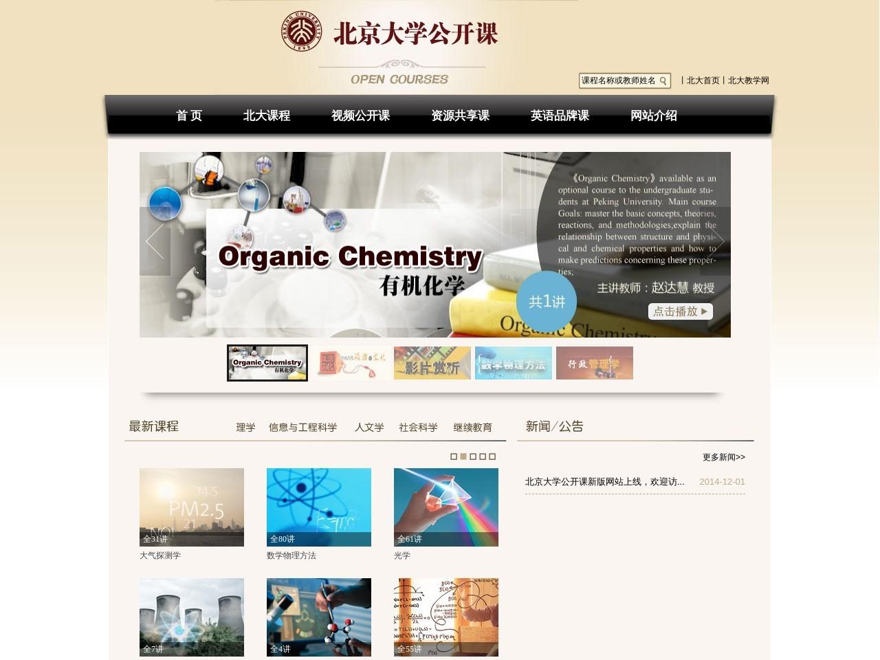 北京大学公开课