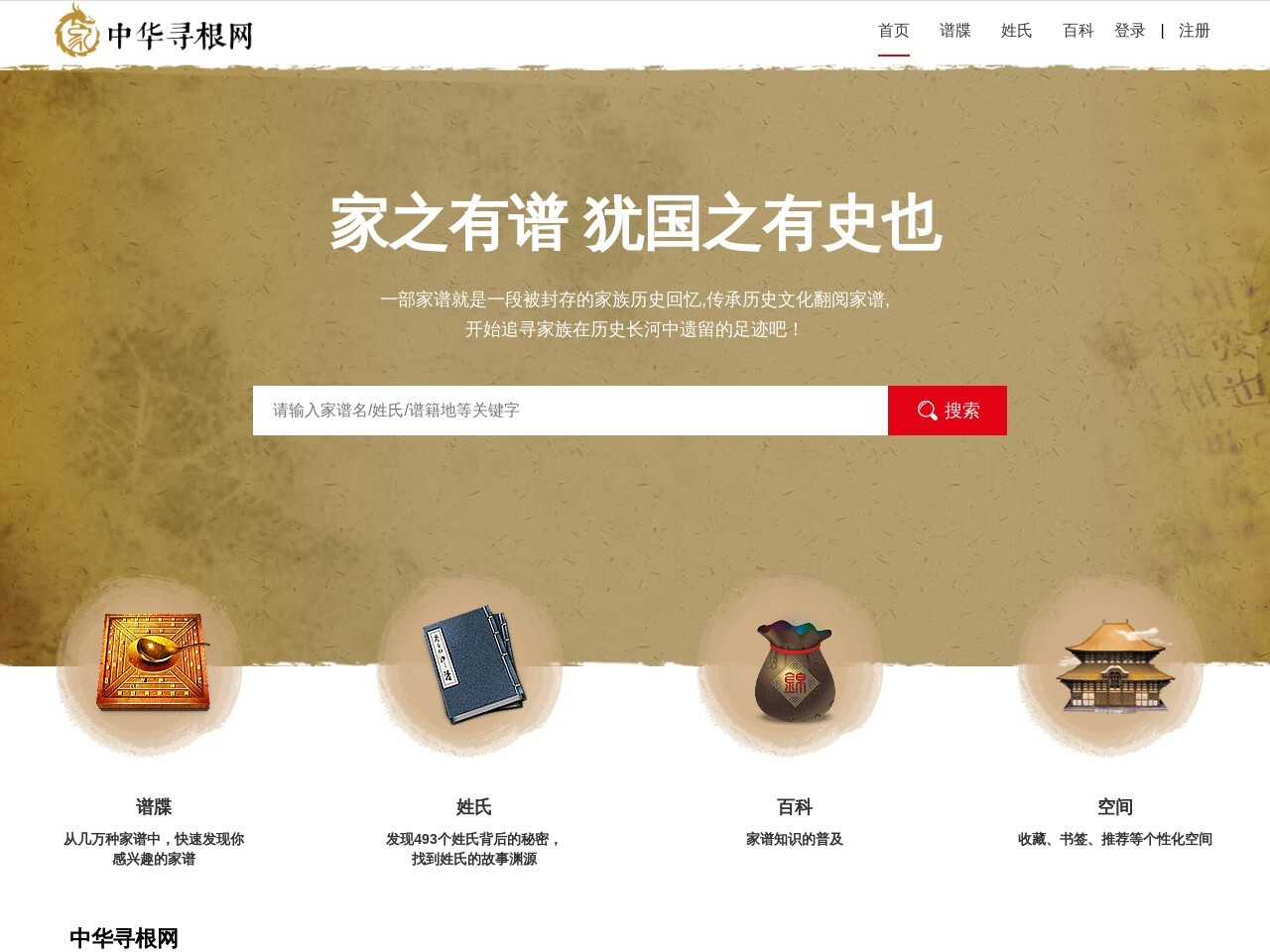 中华寻根网