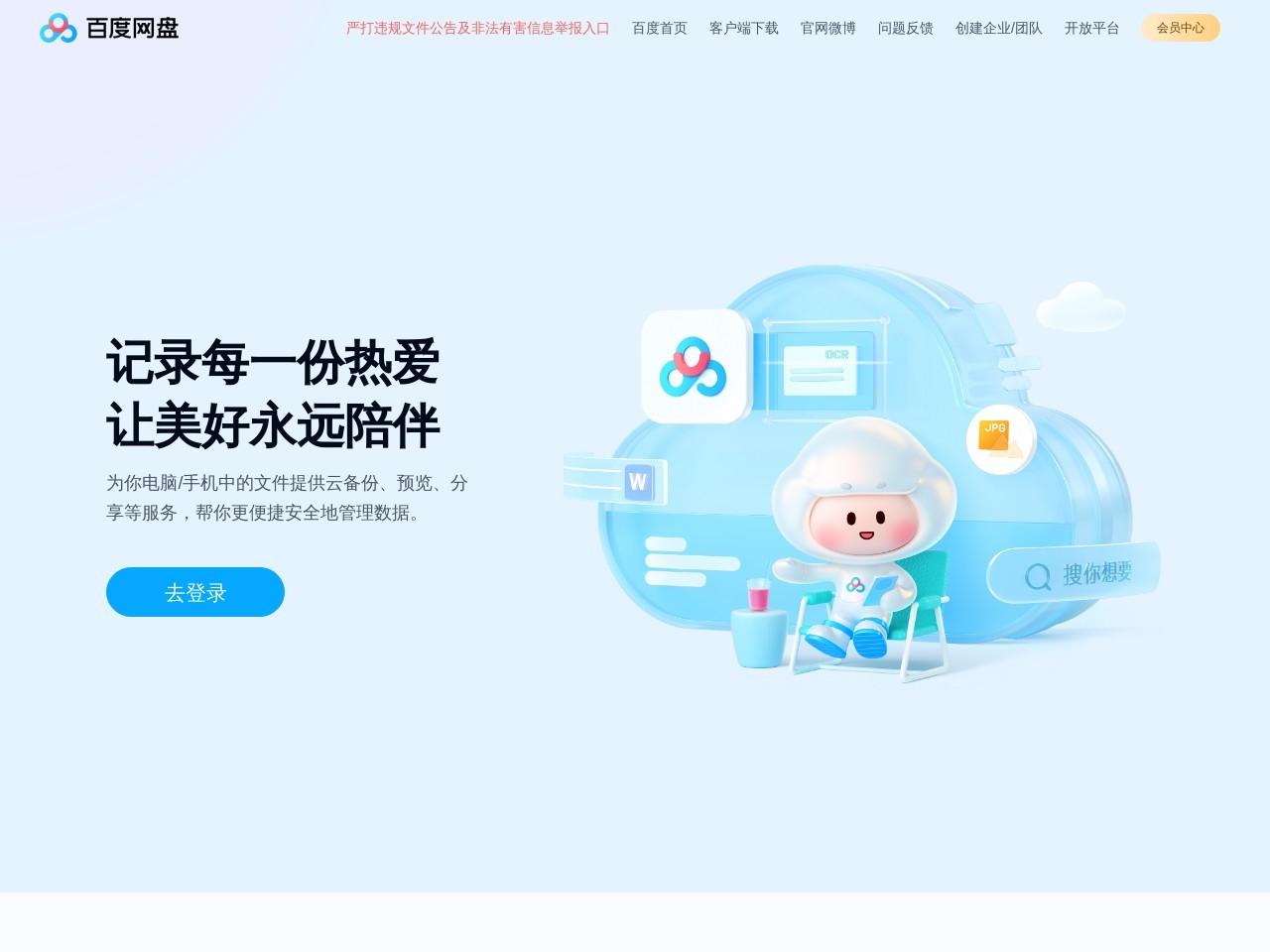 百度雲網(wang)盤(pan)