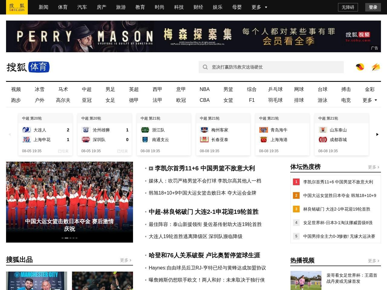 搜狐(hu)體育