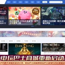TGBUS综合游戏门户_电玩巴士_电视游戏_电子游戏_网络游戏_手机游戏_网页游戏