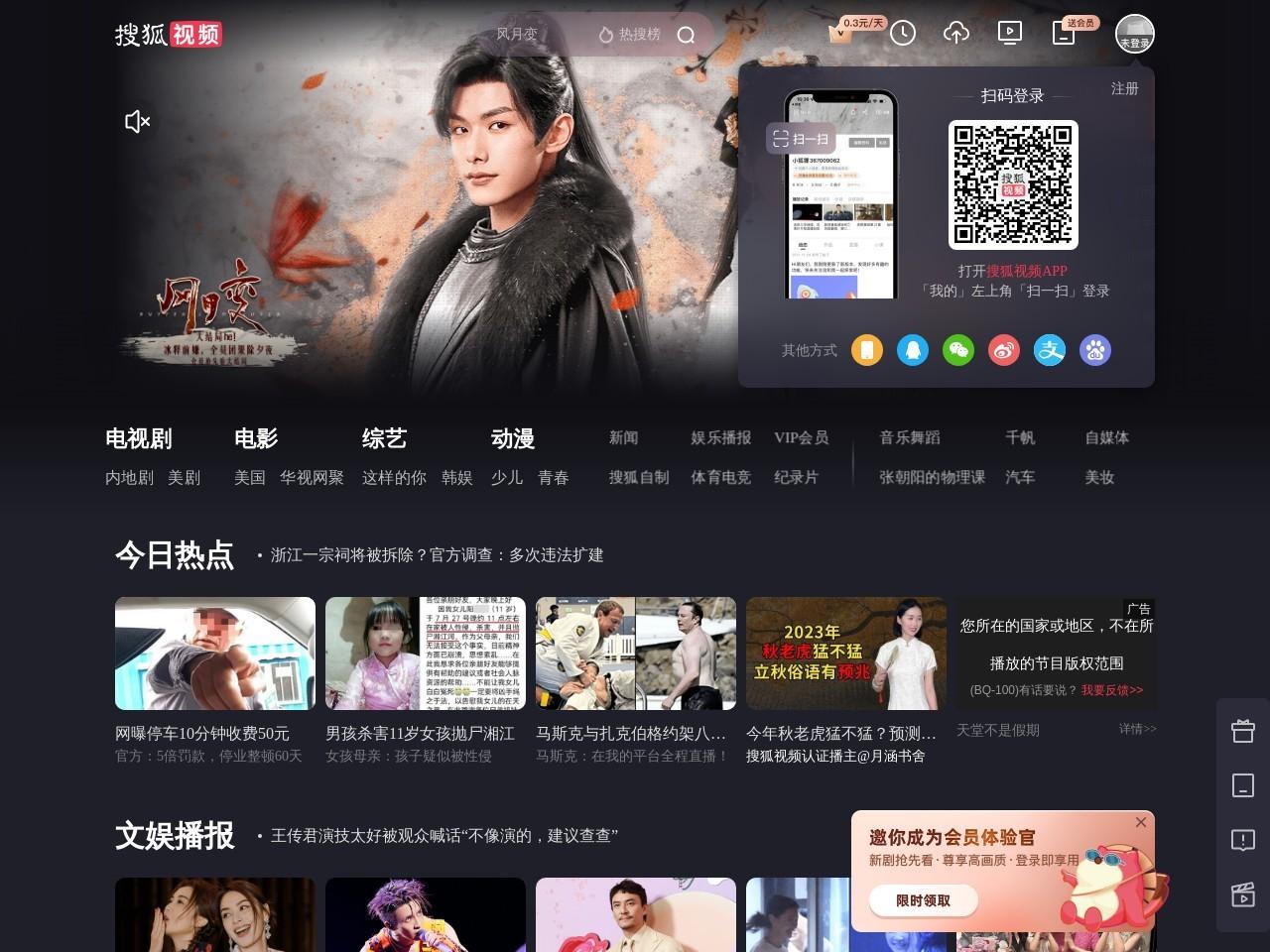 搜狐视频-中国领先的综合视频网站
