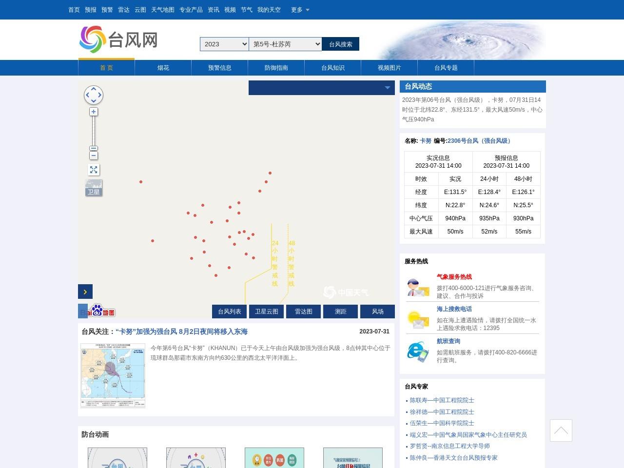 中国天气台风网