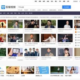 百度视频——业界领先的中文视频搜索引擎之一