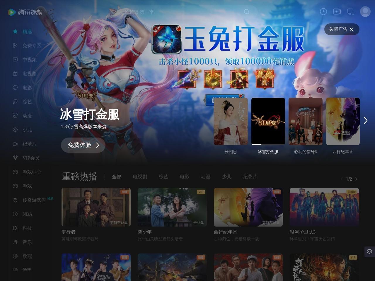 腾讯视频 - 中国领先的在线视频媒体平台