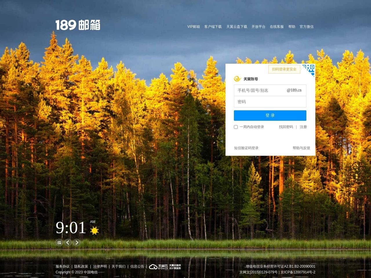 中国电信-189邮箱