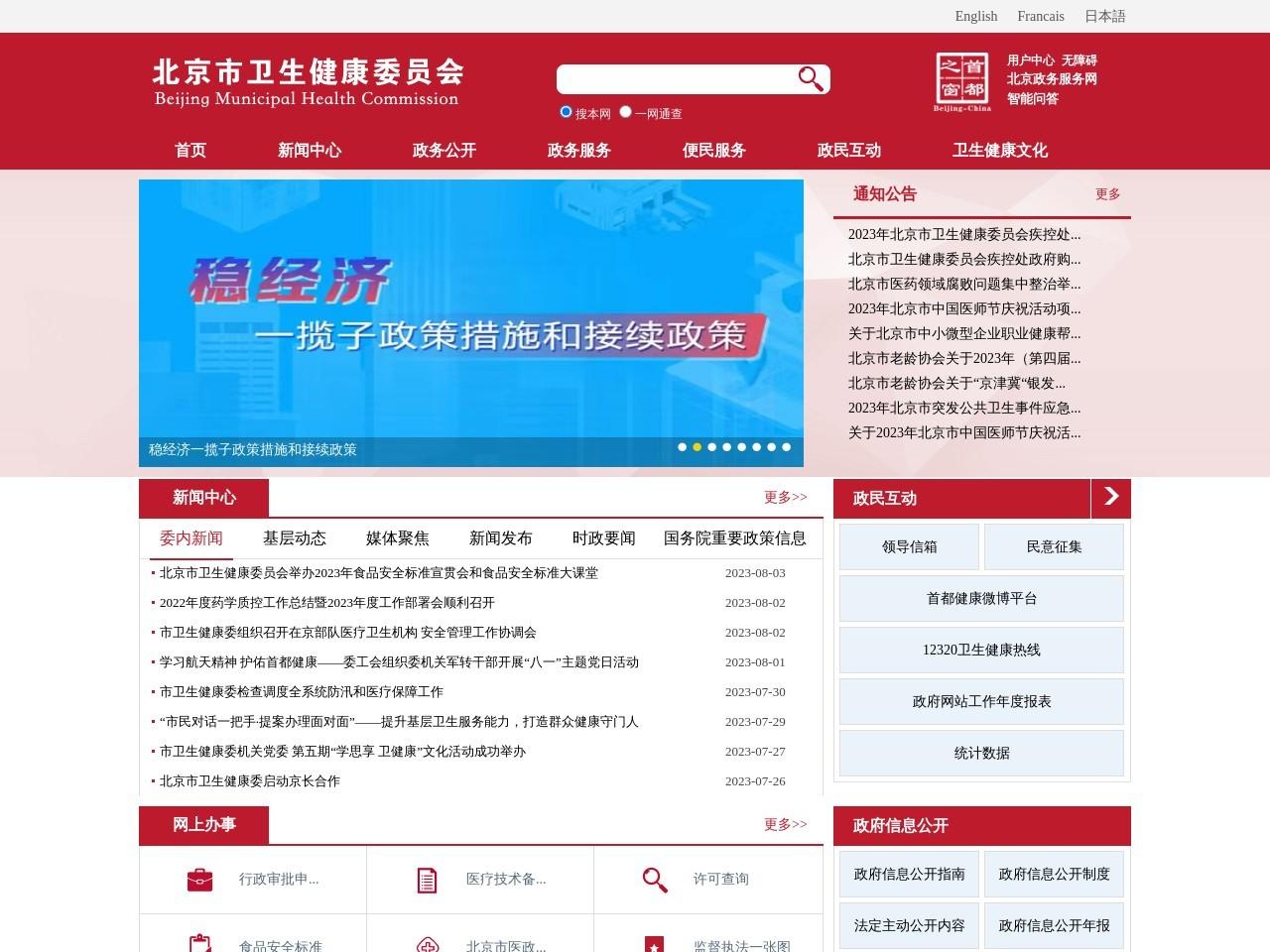 北京市卫生健康委员会