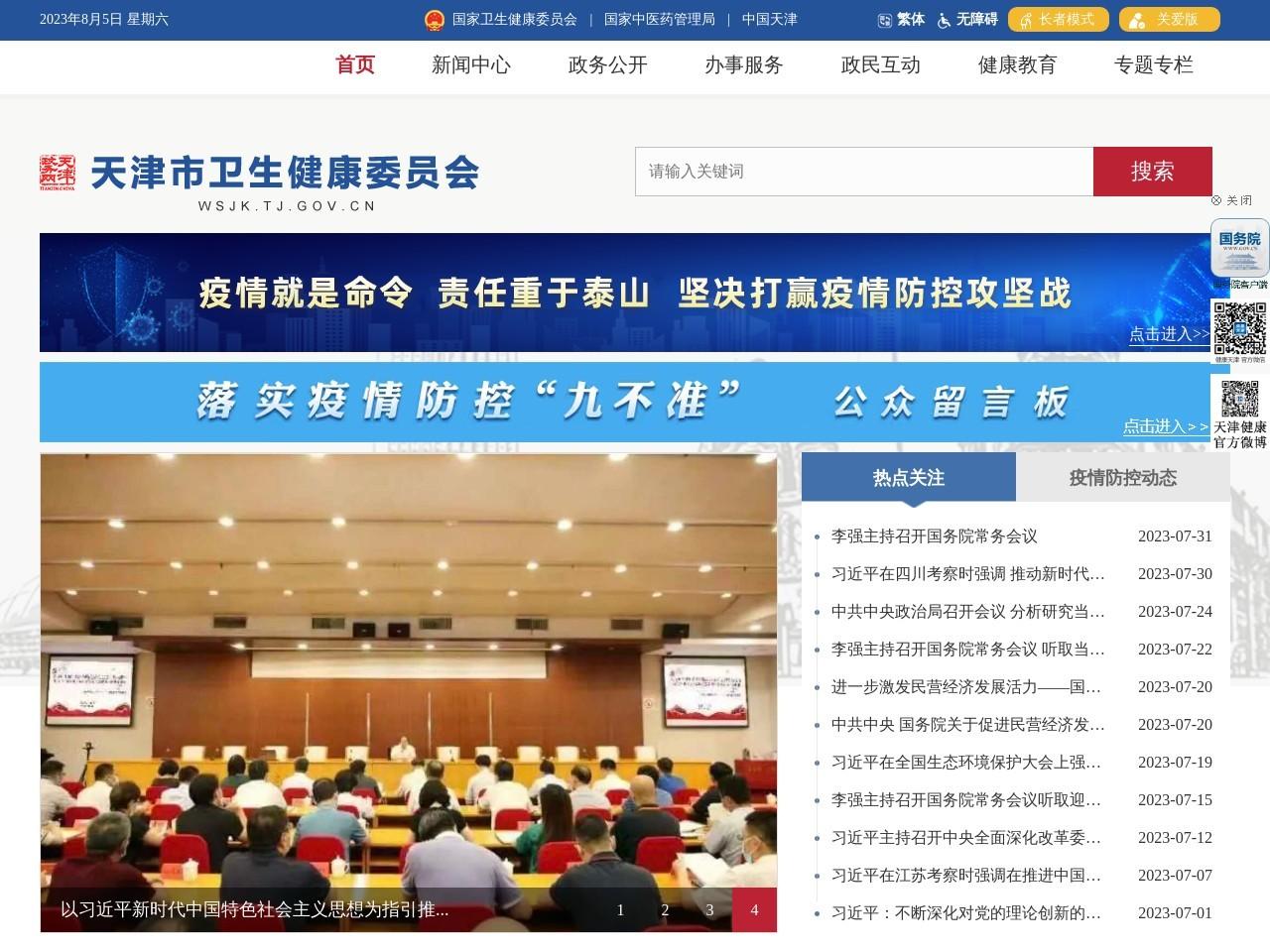 天津市卫生健康委员会