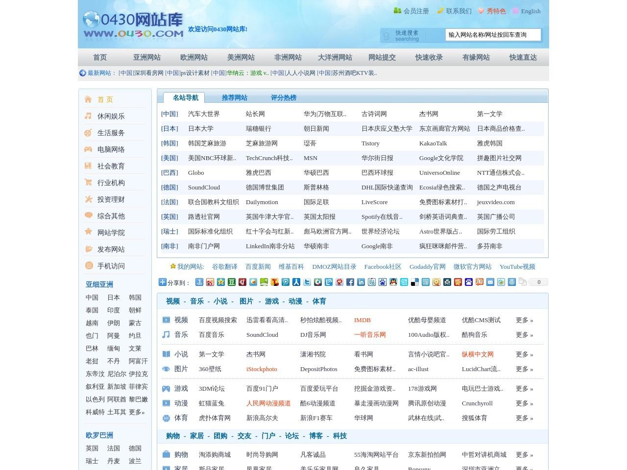 全球网站库_中文网站收录