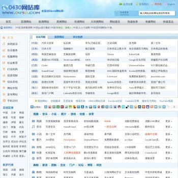 0430网站库 - 中文网站国际化、丰富实用的网站知识与您分享
