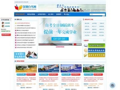 深圳自考报名网
