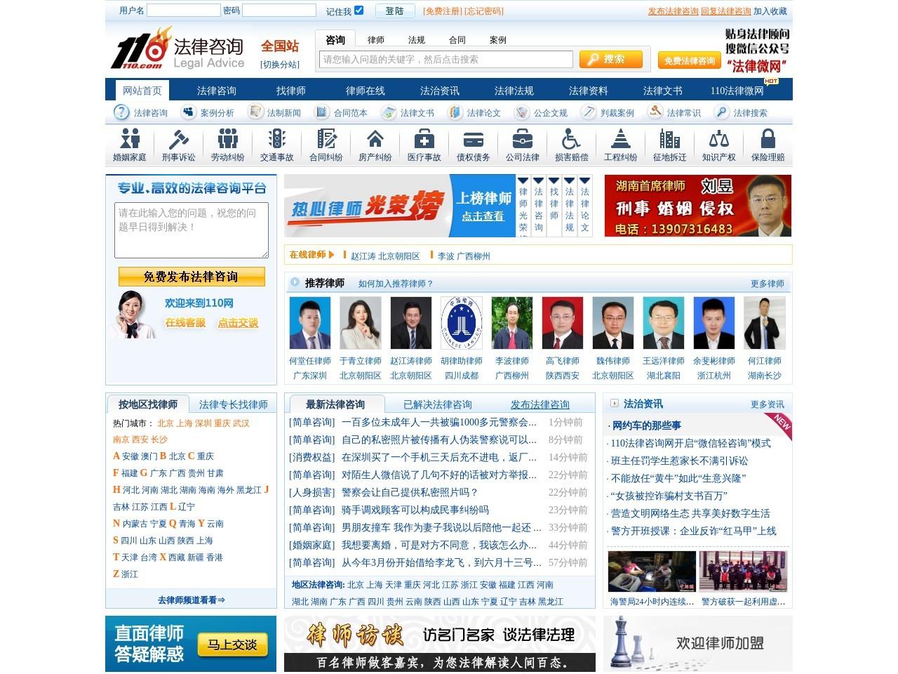 110法律咨询网
