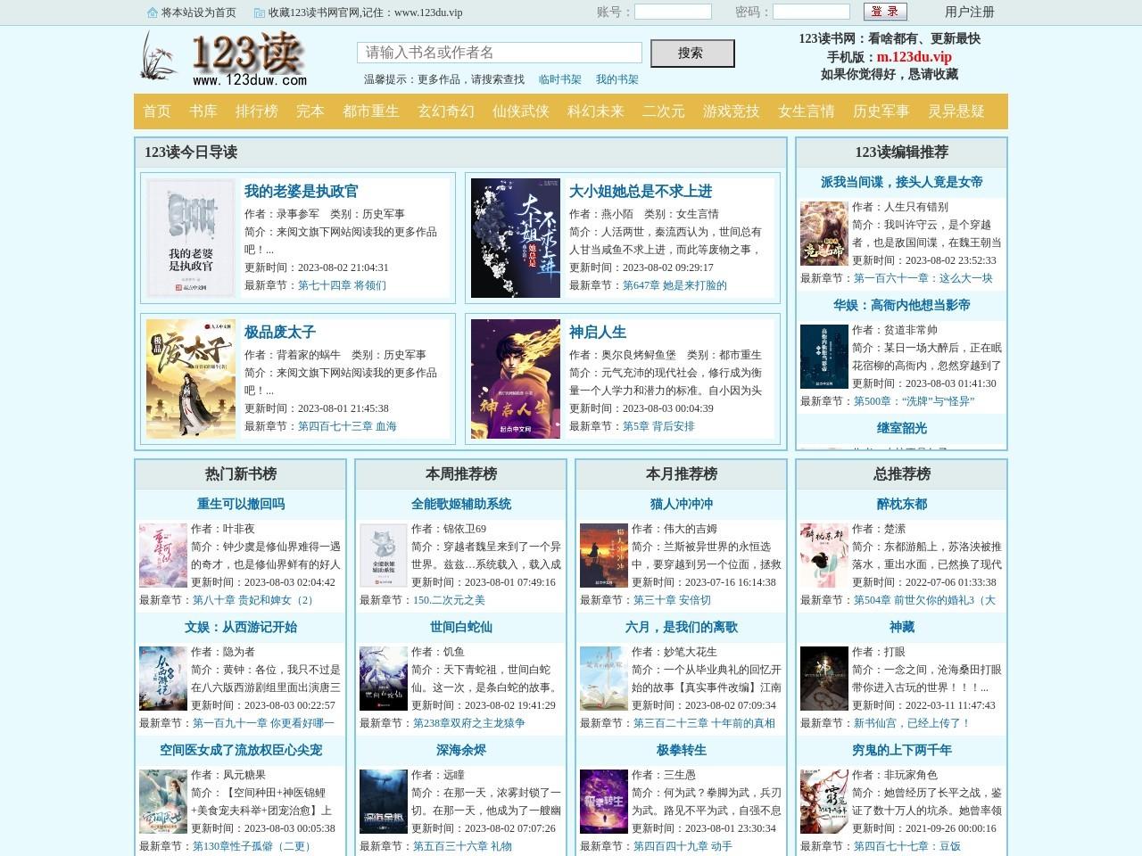 123读小说网