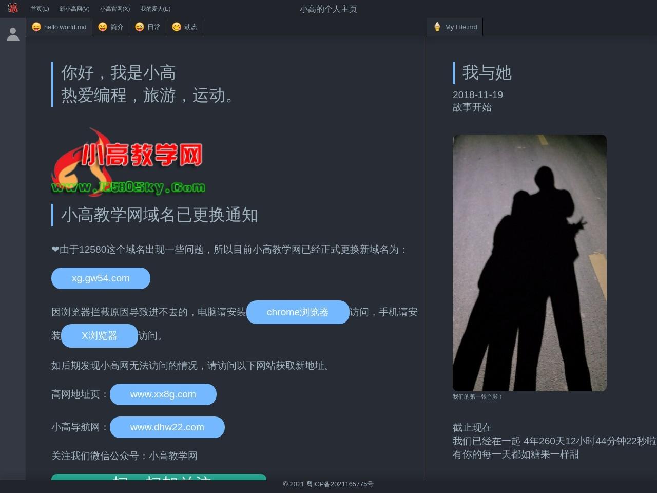 小高教学网_小刀娱乐网分享