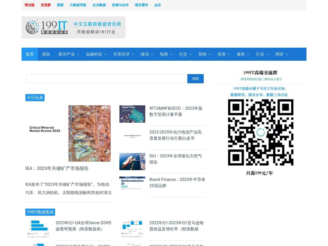 中文互联网数据研究资讯中心