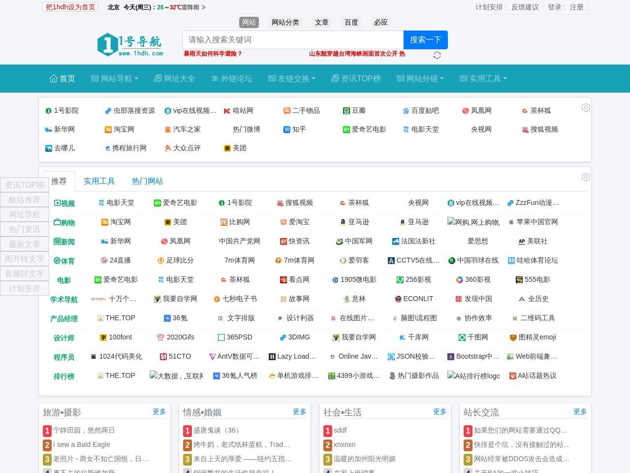 1号导航网_是一个自定义网址网站导航和外链发布平台