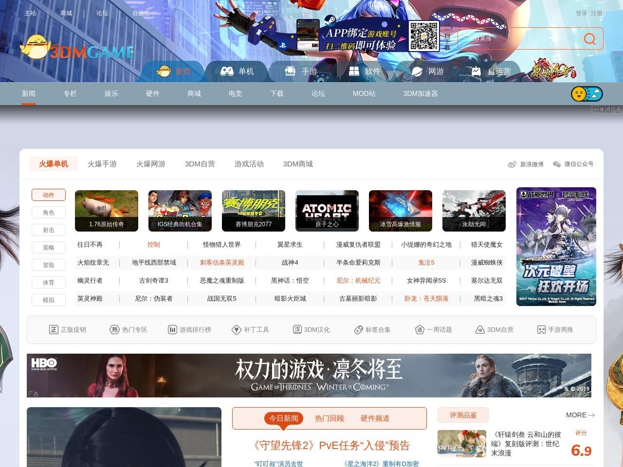 3DM游戏网_单机游戏大全中文版下载