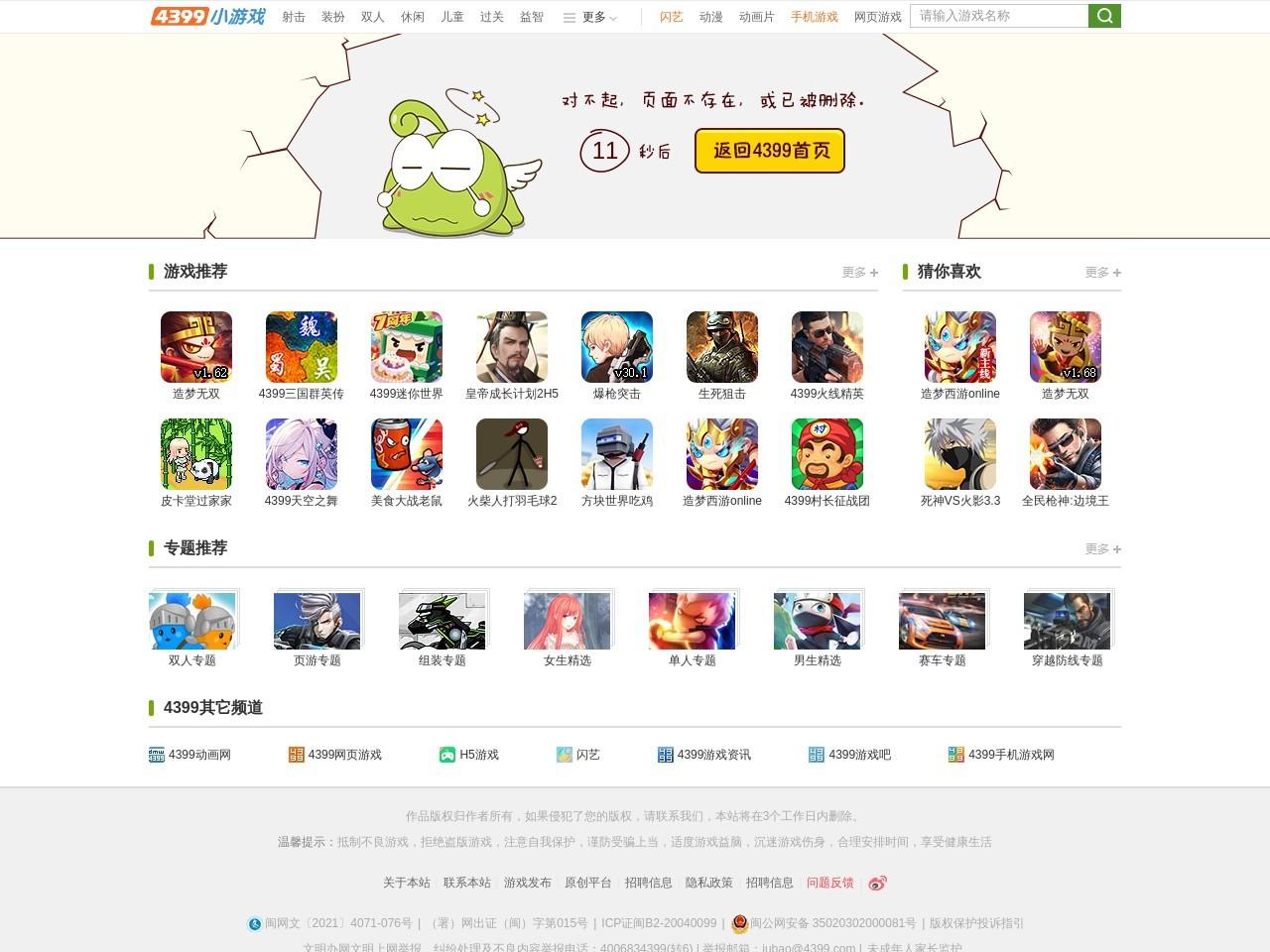 4399小(xiao)游戲(xi)