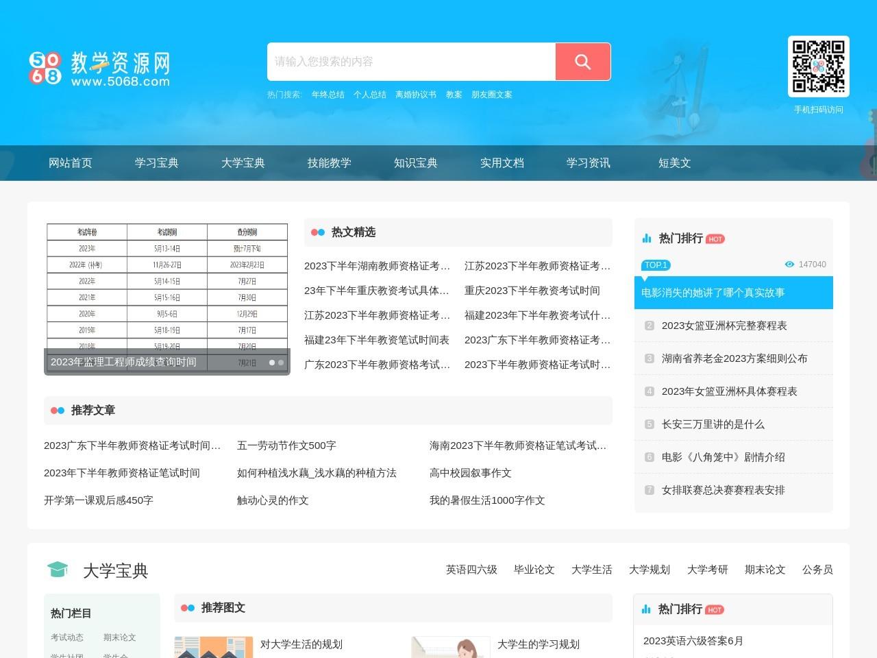 5068教学资源网_教学资源共享平台