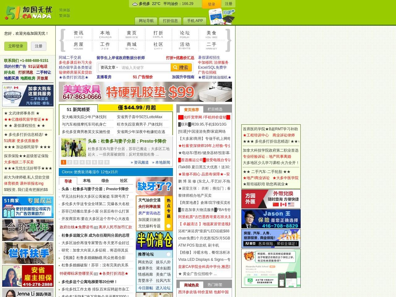 加国无忧 - 加拿大华人网上家园