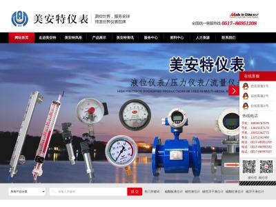 江苏美安特自动化仪表有限公司
