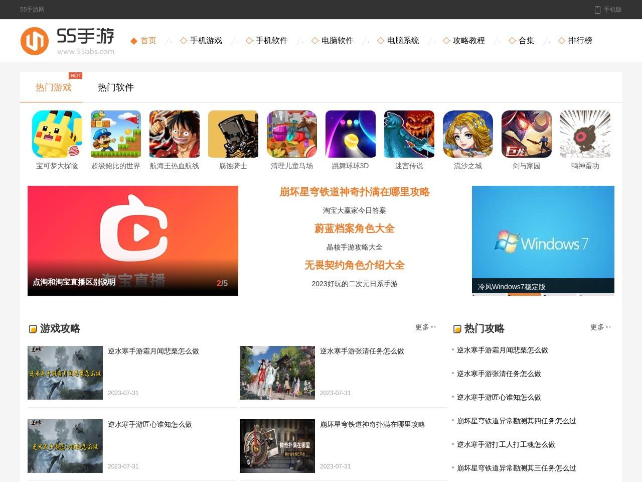 55手游网_手机游戏_电脑软件系统下载