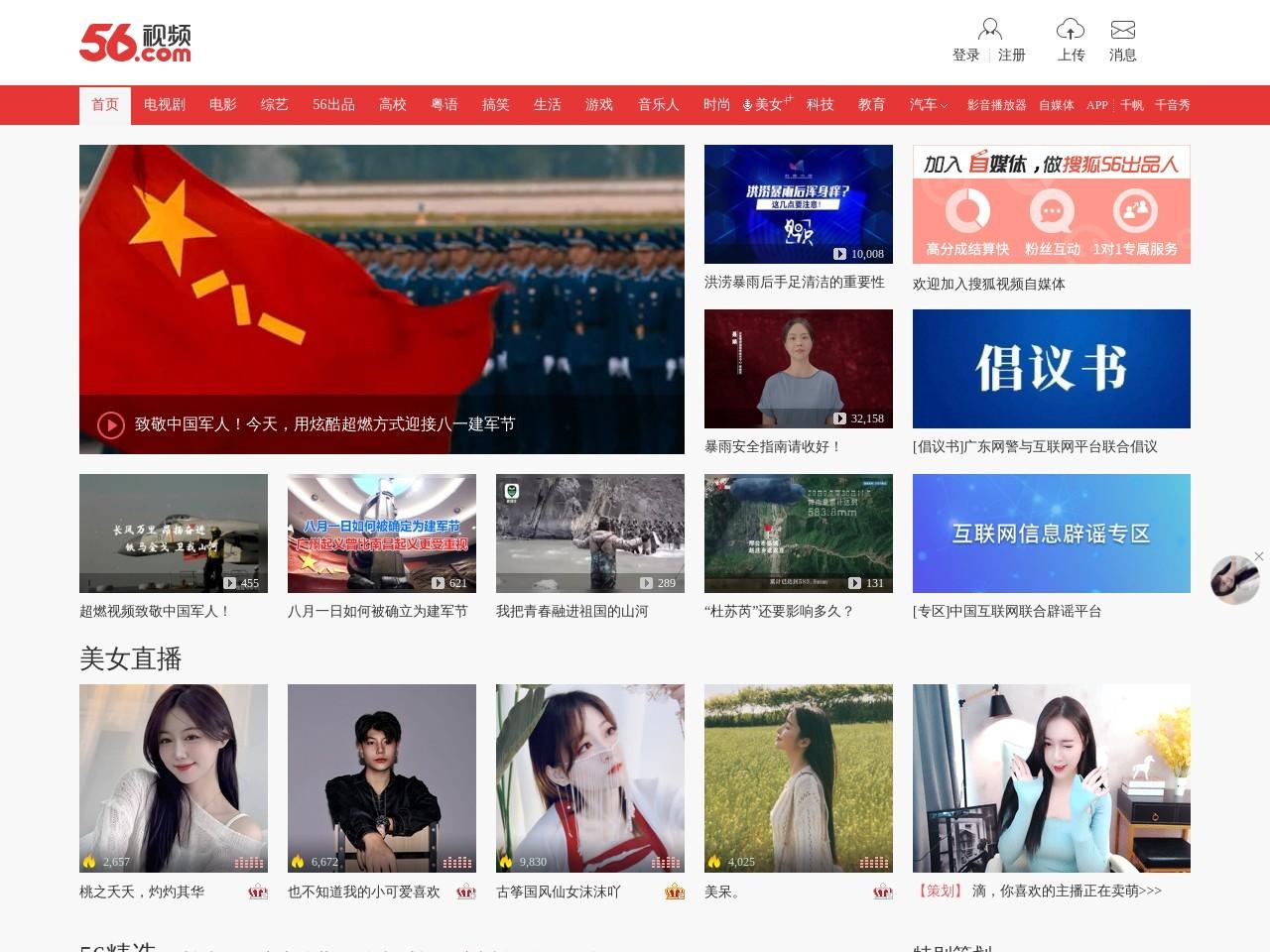 56网视频网站