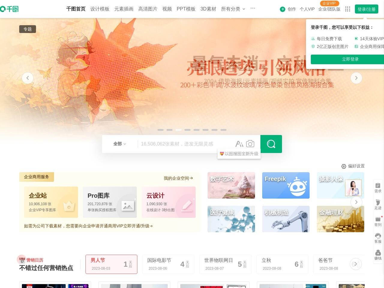 千图网_免费设计图片素材网站