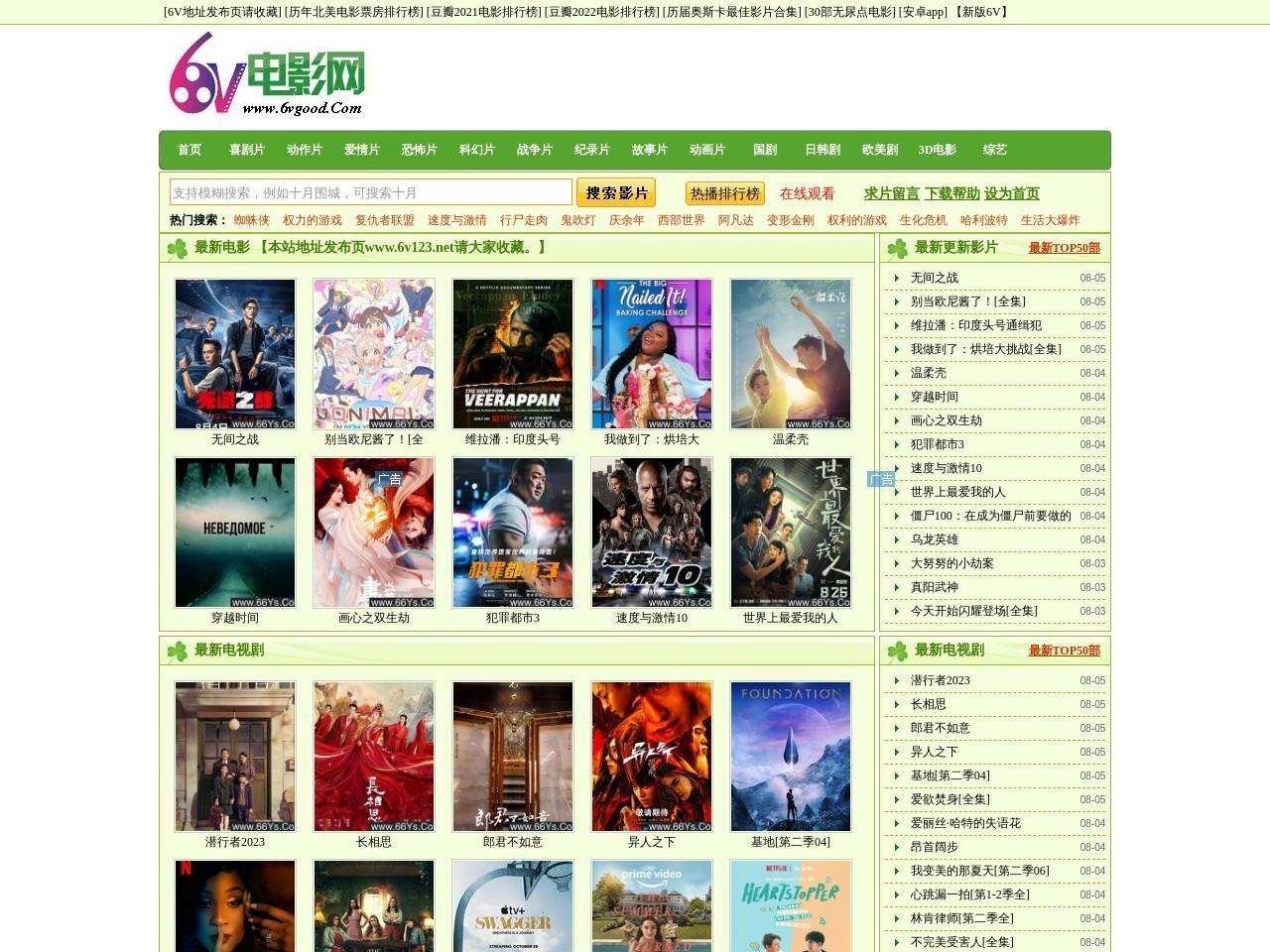 6v電影(ying)網(wang)