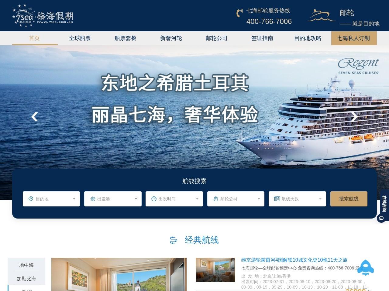 七海邮轮旅游网