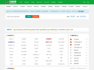 80分类目录网