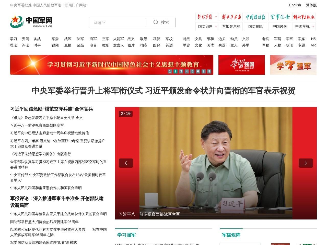 中国军网_中国人民解放军官方军事新闻门户