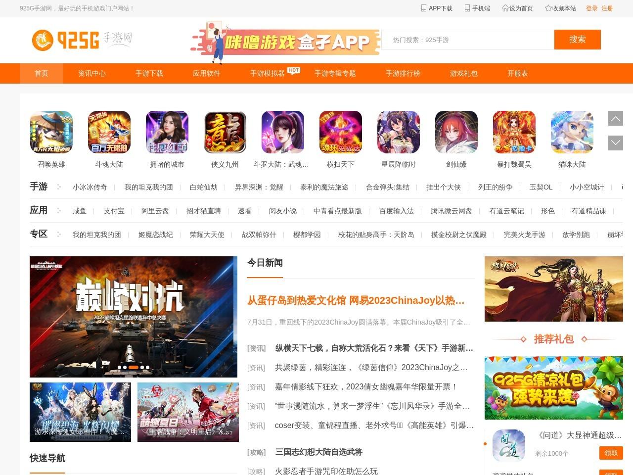 925G手游网_好玩的手机游戏下载门户站
