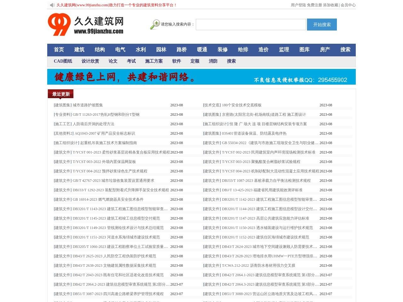 久久建筑网_建筑设计,建筑资料,建筑标准规范,图集下载网站