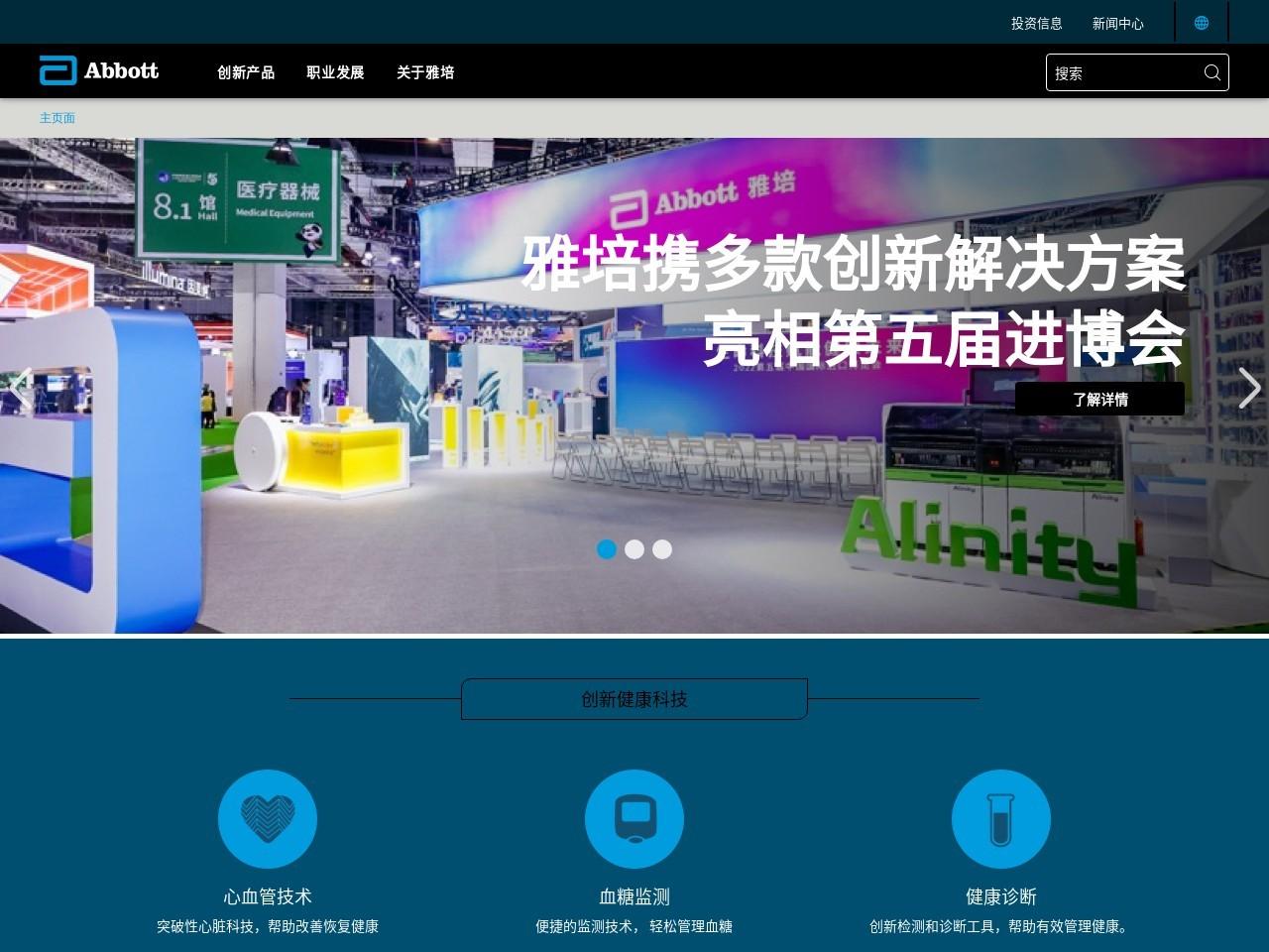 雅培中国官方网站
