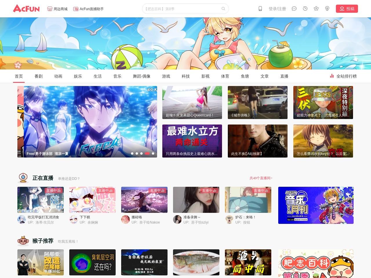 弹幕网_AcFun弹幕视频网站