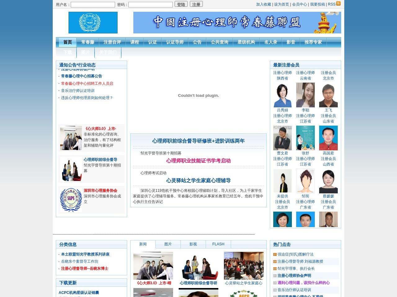 中国注册心理师协会
