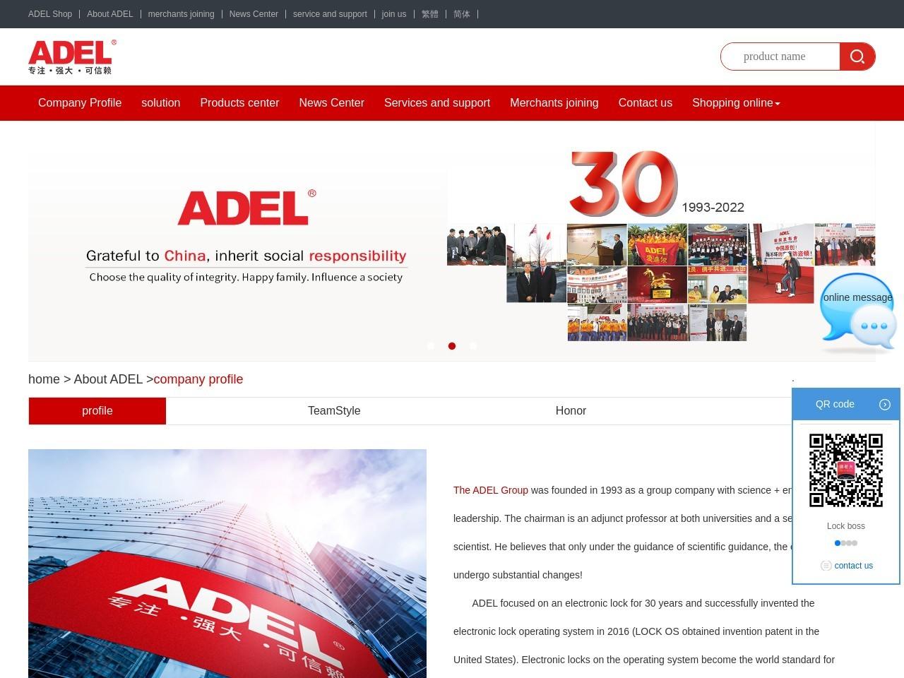 爱迪尔(ADEL)指纹锁官方网站