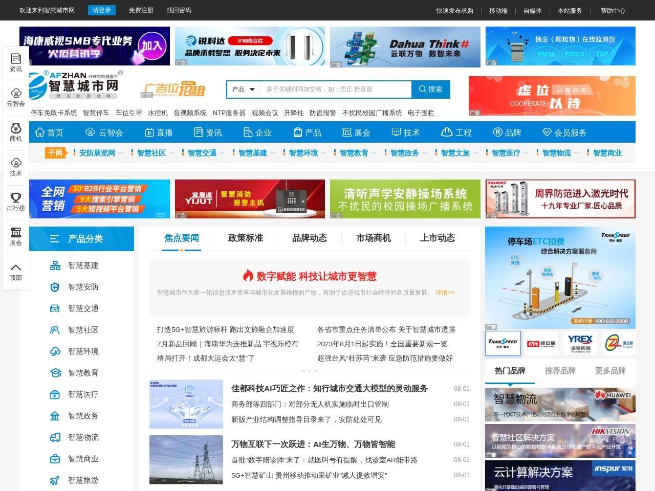 安防展览网_安防网,安防行业B2B平台和网络媒体