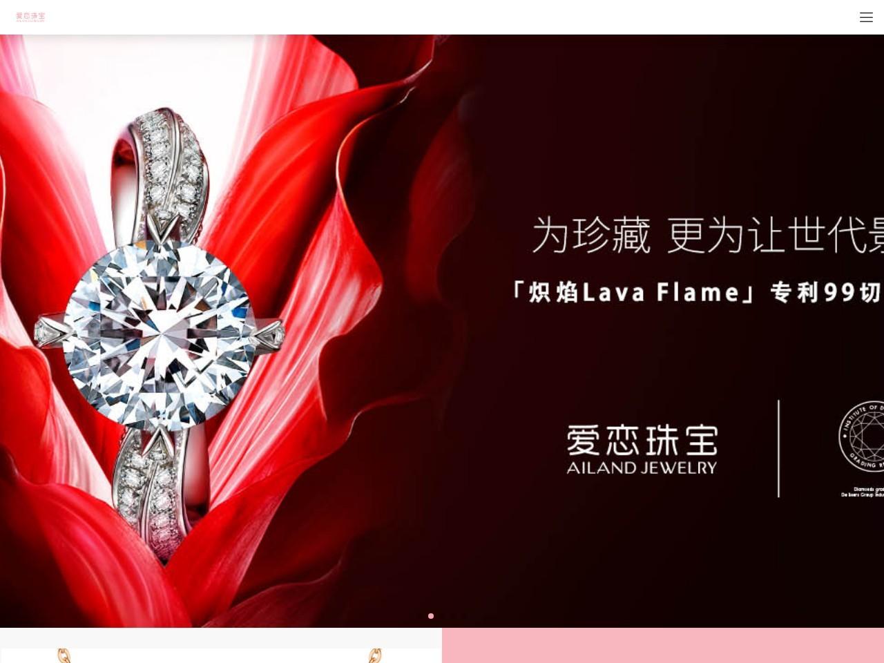 爱恋珠宝-官方网站