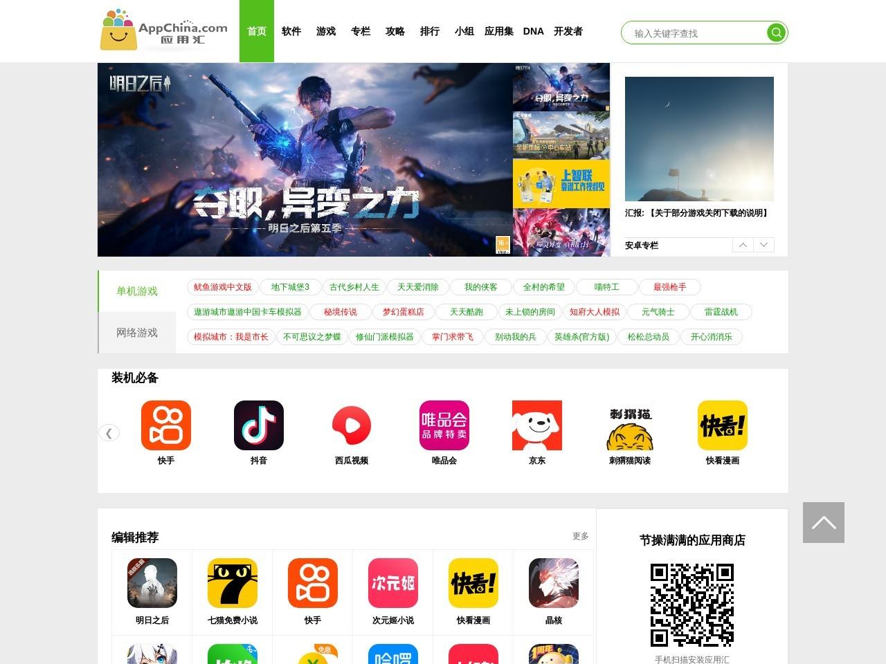AppChina应用汇安卓市场官网_安卓软件游戏免费下载