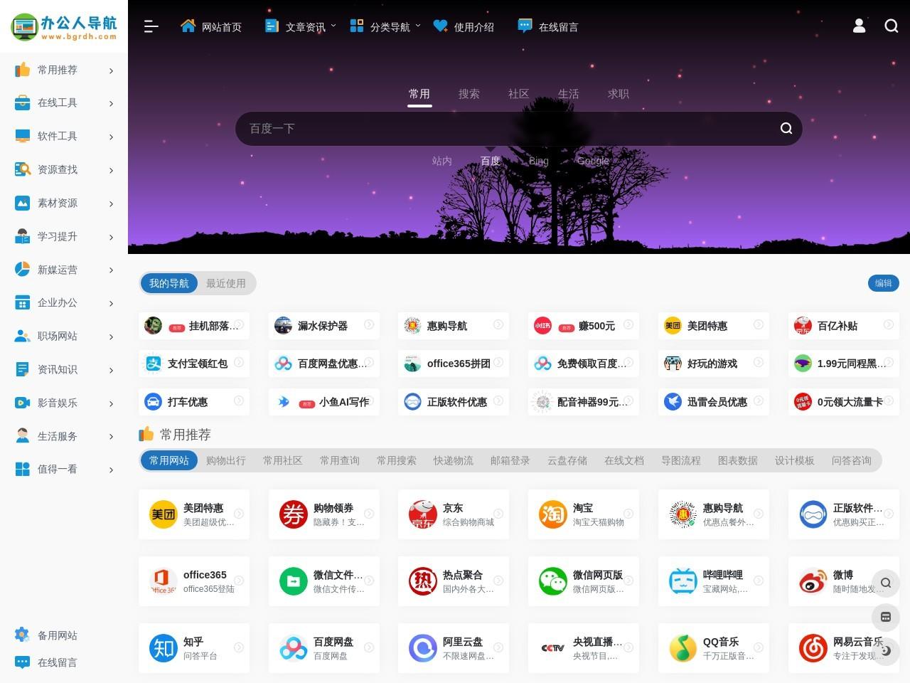 办公人导航_实用的办公软件及网址导航网站