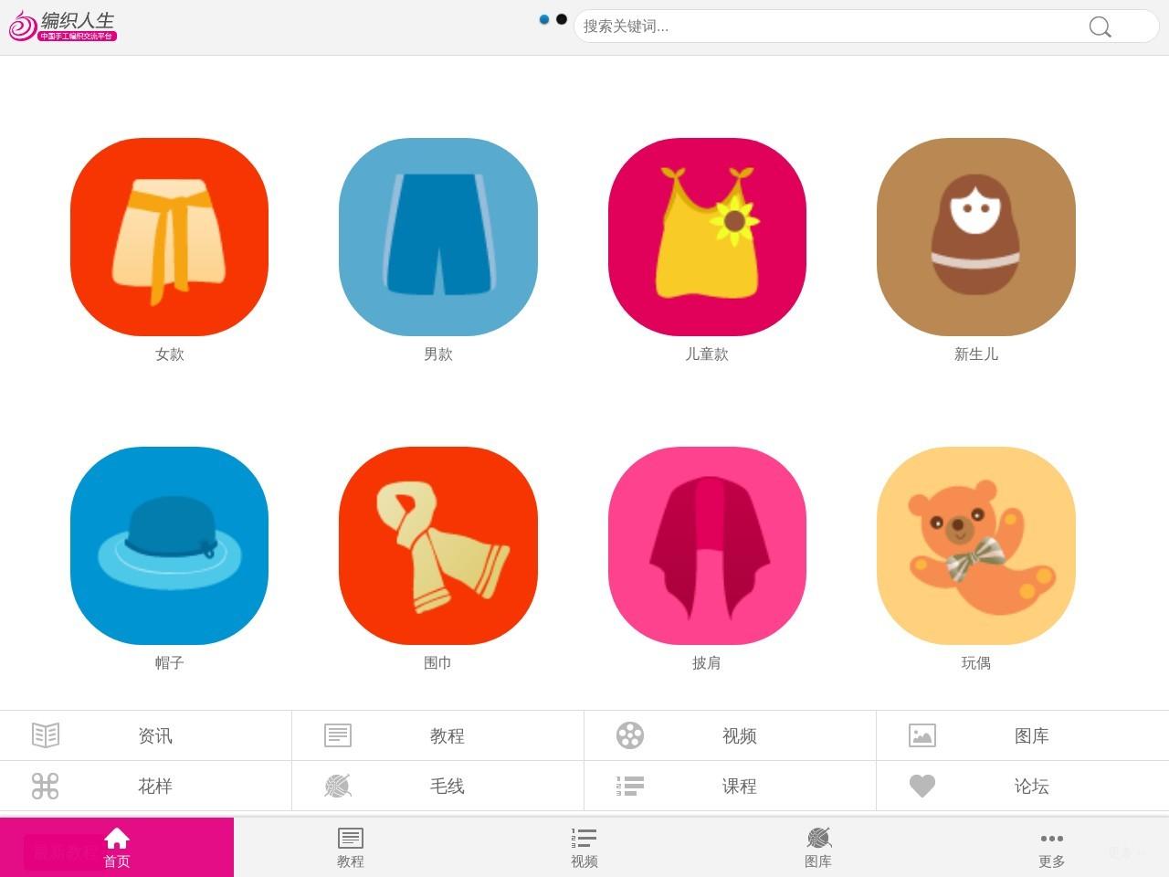 编织人生_编织爱好者学习毛衣编织的门户网站