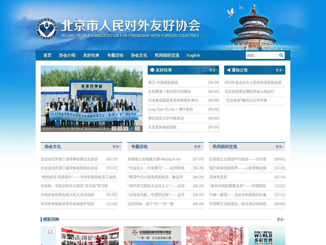 北京对外友好协会