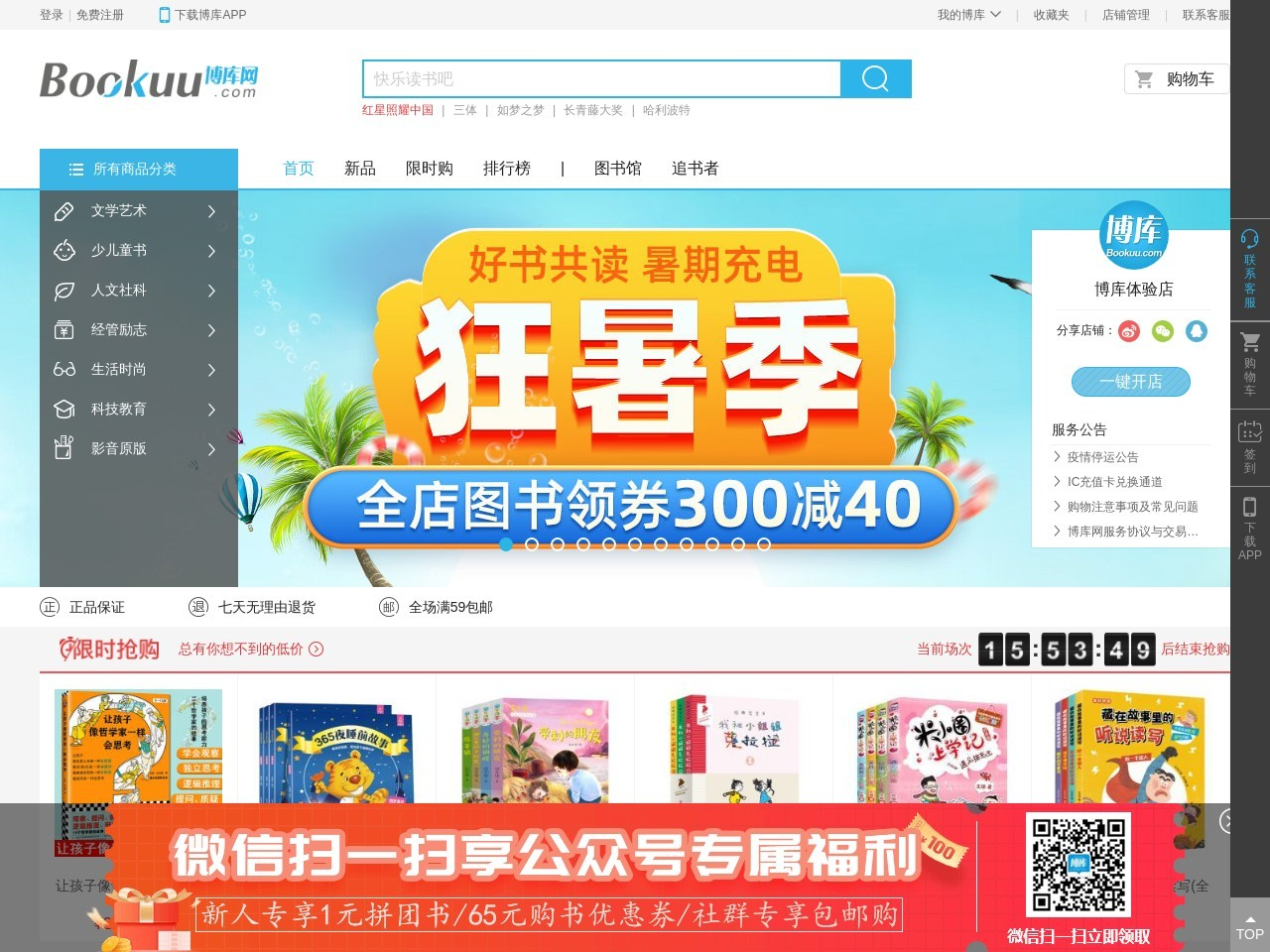 博库网_中文网上书店