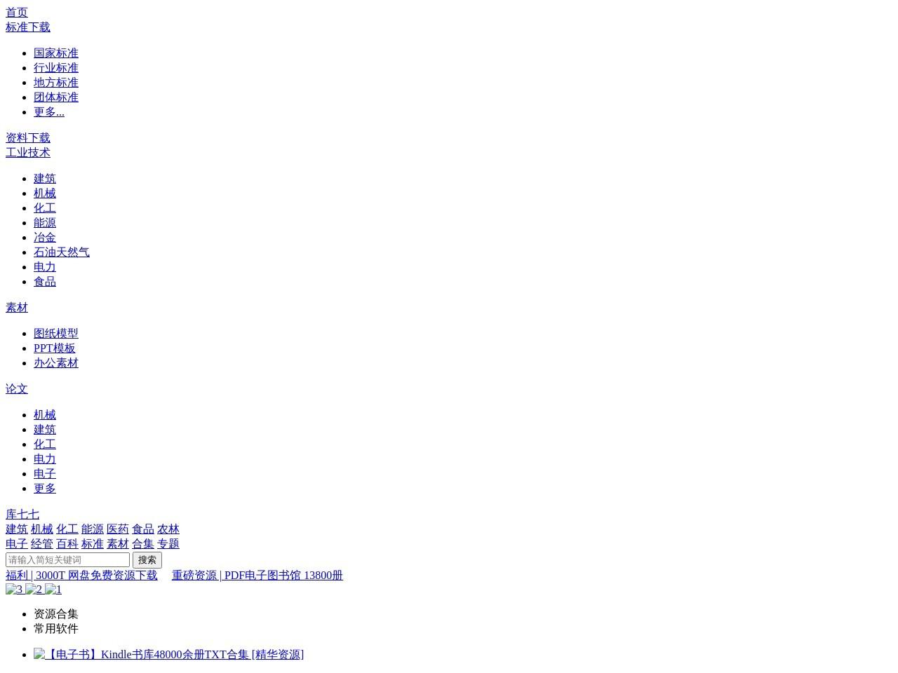 学兔兔_工程技术学习网站_论文资料标准分享网