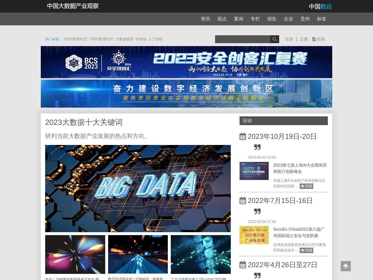 数据观_中国大数据产业观察_大数据门户