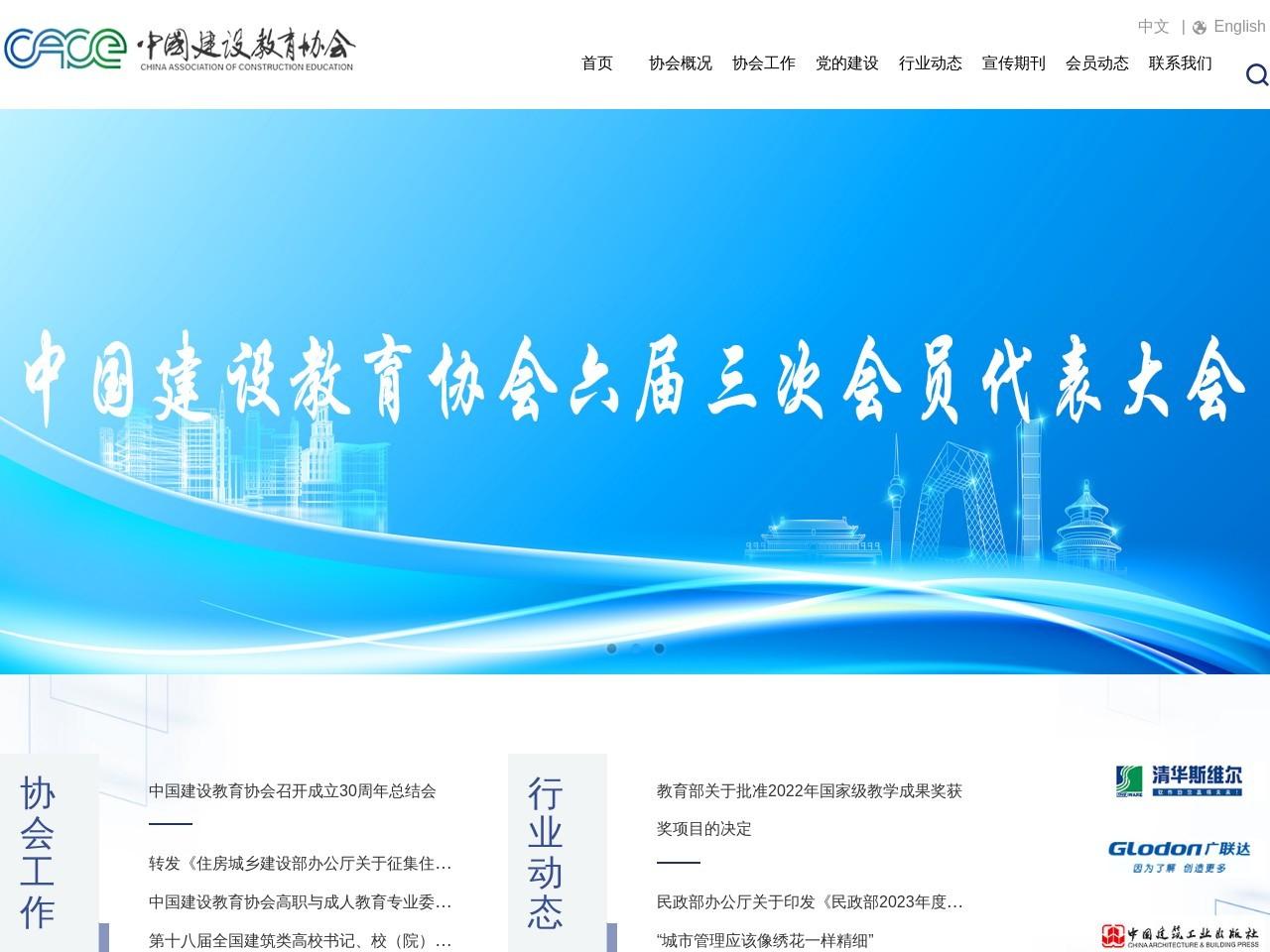 中国建设教育协会